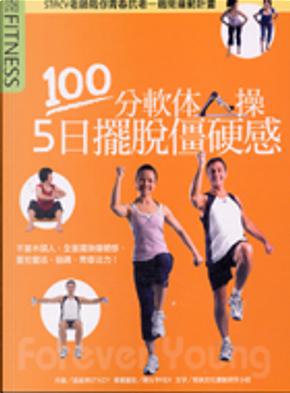 100分軟体操 by 張淑萍