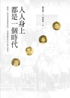 人人身上都是一個時代 by 陳柔縉