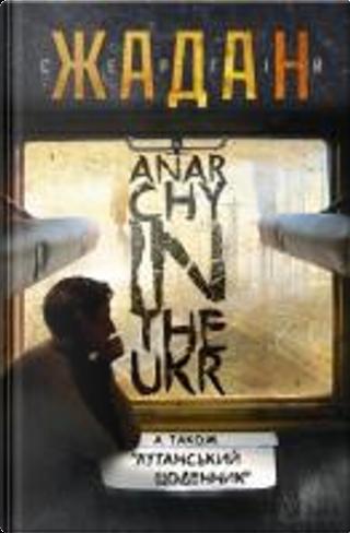 Anarchy in the Ukr by Сергій Жадан