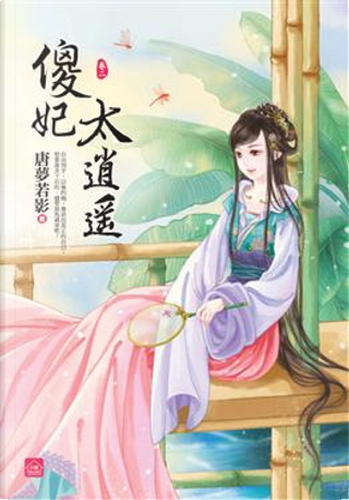傻妃太逍遙 卷二 by 唐夢若影