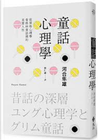 童話心理學 by 河合 隼雄