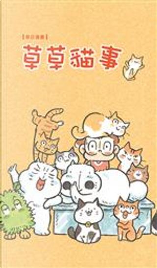 草草貓事 by 草日