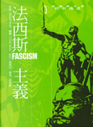 法西斯主義 by Stuart Hood