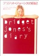 ブリジット・ジョーンズの日記 by Helen Fielding
