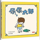 尿尿太郎 by 吉竹伸介