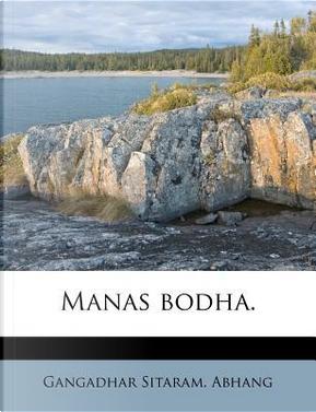 Manas Bodha. by Gangadhar Sitaram Abhang