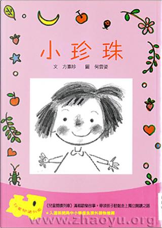 小珍珠 by 芳素珍