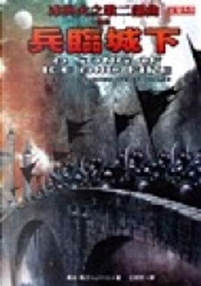 冰與火之歌二部曲 卷三:兵臨城下 by George R.R. Martin, 喬治.馬汀