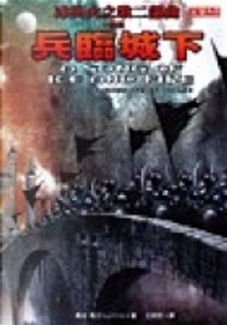 冰與火之歌二部曲 卷三:兵臨城下 by 喬治.馬汀, George R.R. Martin