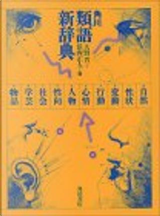 角川類語新辞典 by 大野 晋, 浜西 正人