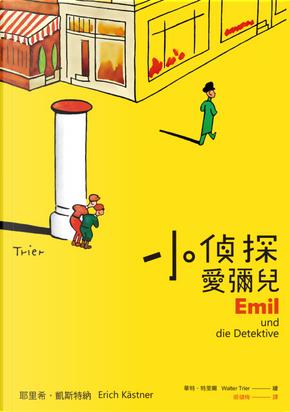 小偵探愛彌兒 by Erich Kästner