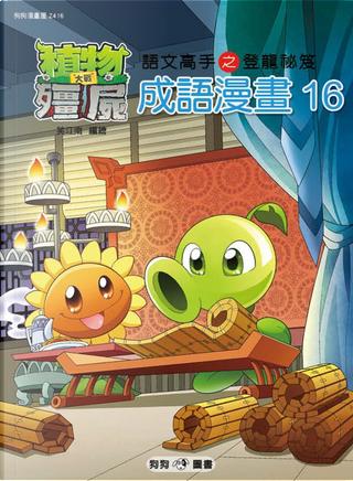 植物大戰殭屍 成語漫畫 16 by 笑江南