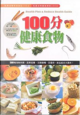100分健康食物 by 趙濰, 黃美智, 林君玉, 何一成