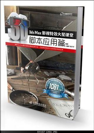 3ds Max影视特效火星课堂  by 亓鑫辉, 张汉平