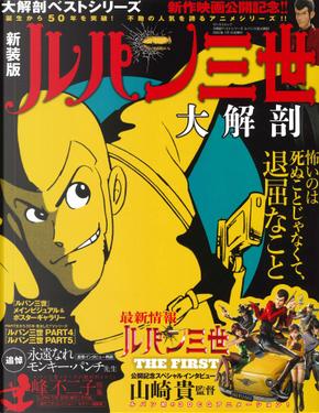 ルパン三世大解剖 - 恐いのは死ぬことじゃなくて、退屈なこと (新装版) by Monkey Punch