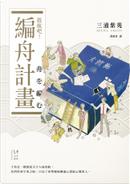 啟航吧!編舟計畫 by 三浦紫苑