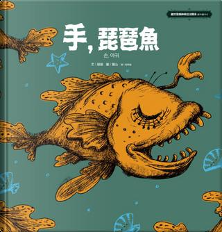 手,琵琶魚 by 趙龍