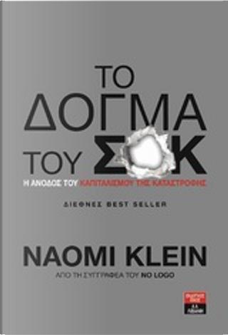 Το δόγμα του σοκ by Naomi Klein