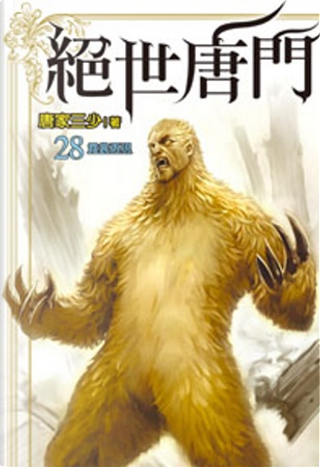 絕世唐門 28 by 唐家三少