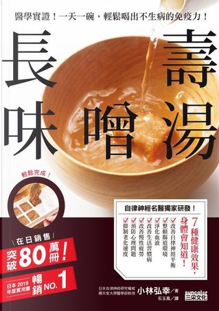 長壽味噌湯 by 小林弘幸