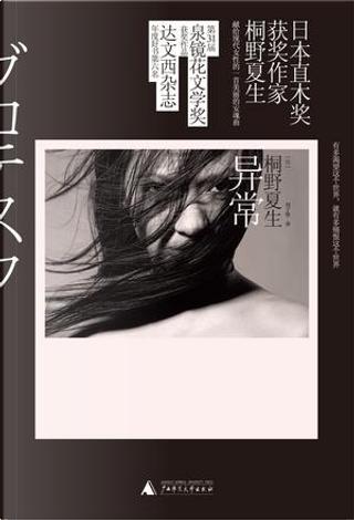 异常 by 桐野夏生