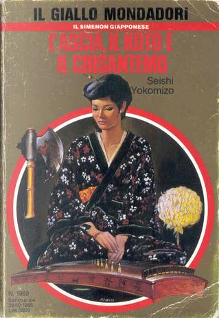 L'ascia, il koto e il crisantemo by Seishi Yokomizo