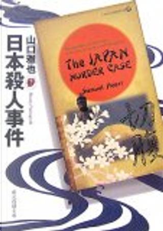 日本殺人事件 by 山口 雅也