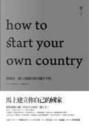 微國家 by Erwin S. Strauss