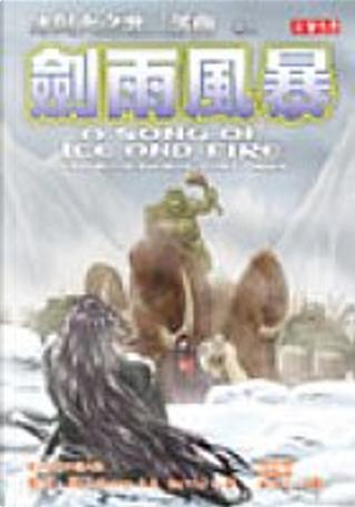 冰與火之歌三部曲 卷三:劍雨風暴 by 喬治.馬汀, George R.R. Martin