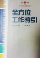 全方位工作導引 by Kurt Singer