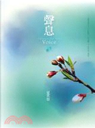 聲息(上) by 夏茗悠