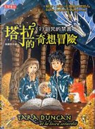塔拉的奇想冒險(2) 詛咒的禁書 by 蘇菲.歐端-嫚米柯尼昂
