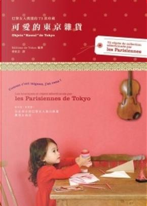 可愛的東京雜貨 by Editions de Tokyo