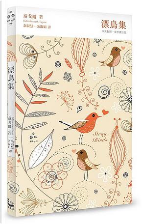 漂鳥集Stray Birds by 泰戈爾