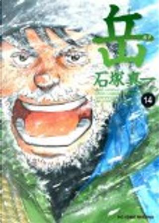 岳みんなの山 14 by 石塚真一