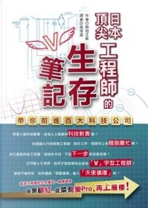 日本頂尖工程師的生存筆記 by 菊地正典