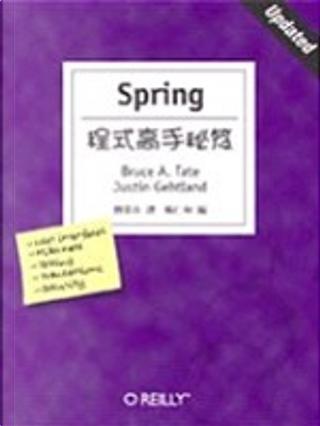Spring 程式高手秘笈 by Bruce Tate, Justin Gehtland