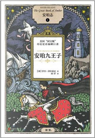 安珀志 01 by Roger Zelazny, 罗杰.泽拉兹尼