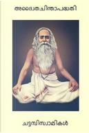 Advaita Chinta Paddhati by Chattampi Swamikal