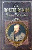 Братья Карамазовы by Достоевский