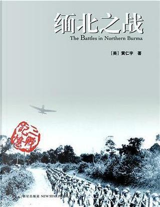 缅北之战 by Ray Huang