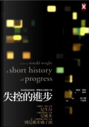 失控的進步 by 隆納.萊特, Ronald Wright