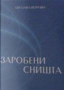Заробени сништа by Билјана Петрова