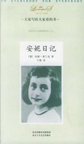 安妮日记 by 安妮·弗兰克