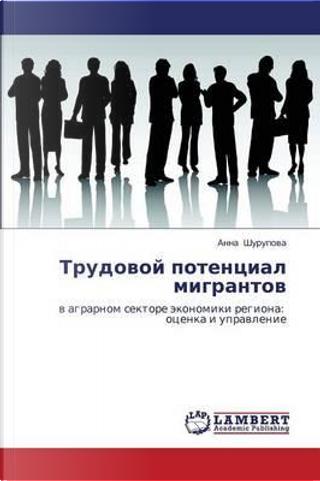 Трудовой потенциал мигрантов by Анна Шурупова