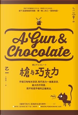 槍與巧克力 by 乙一