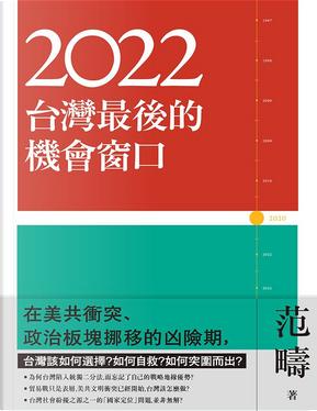 2022 台灣最後的機會窗口 by 范疇