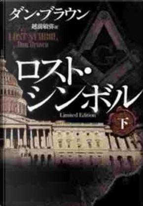 ロスト・シンボル 下 by Dan Brown
