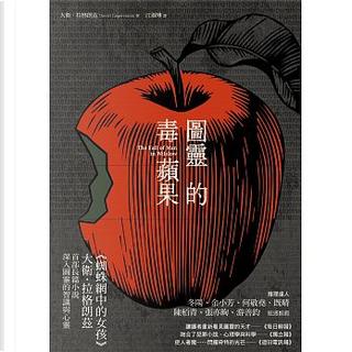 圖靈的毒蘋果 by David Lagercrantz, 大衛.拉格朗茲