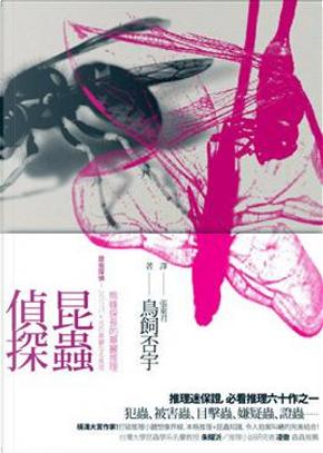 昆蟲偵探 by 鳥飼否宇